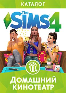 The Sims™ 4 Домашний кинотеатр - Каталог