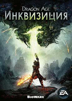 Продам аккаунт  Origin с  Dragon Age Инквизиция - Эксклюзивное цифровое издание